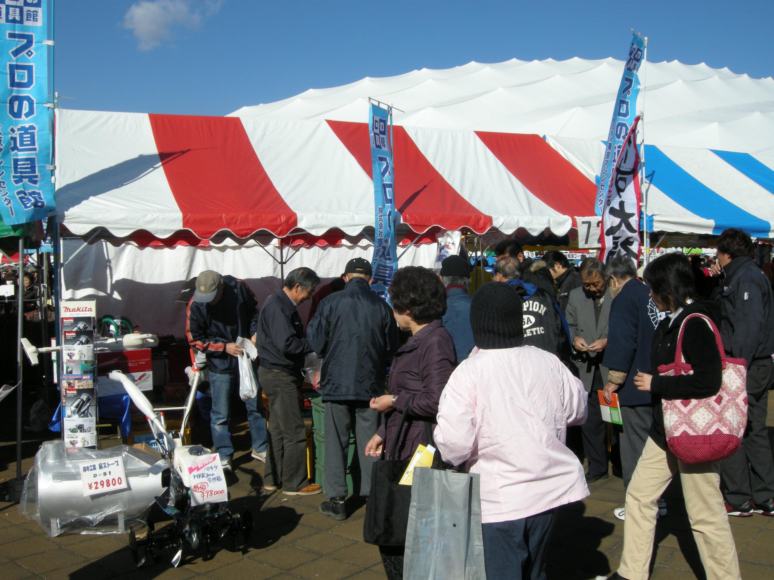 熊谷産業祭